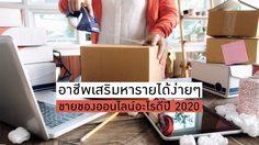ขายของออนไลน์อะไรดี ปี2020 - แนะนำอาชีพเสริม หารายได้ง่ายๆ