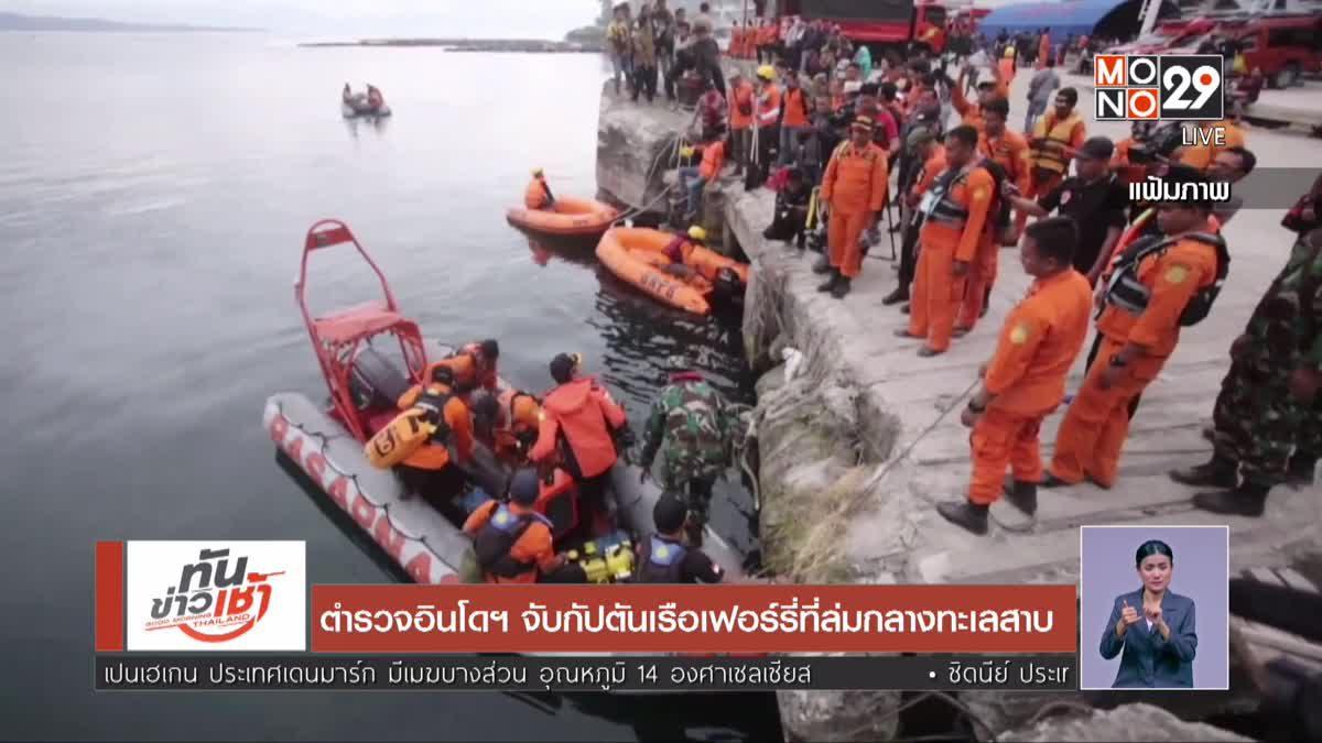 ตำรวจอินโดฯ จับกัปตันเรือเฟอร์รี่ที่ล่มกลางทะเลสาบ