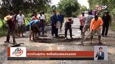 ชาวบ้านสุดทน ลงขันซ่อมถนนเอง หลังต้องทนใช้เส้นทางเป็นหลุมกว่า 10 ปี