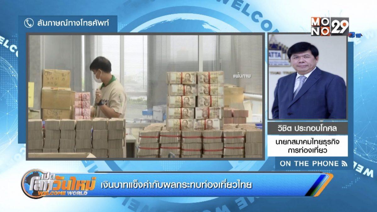 เงินบาทแข็งค่ากับผลกระทบท่องเที่ยวไทย