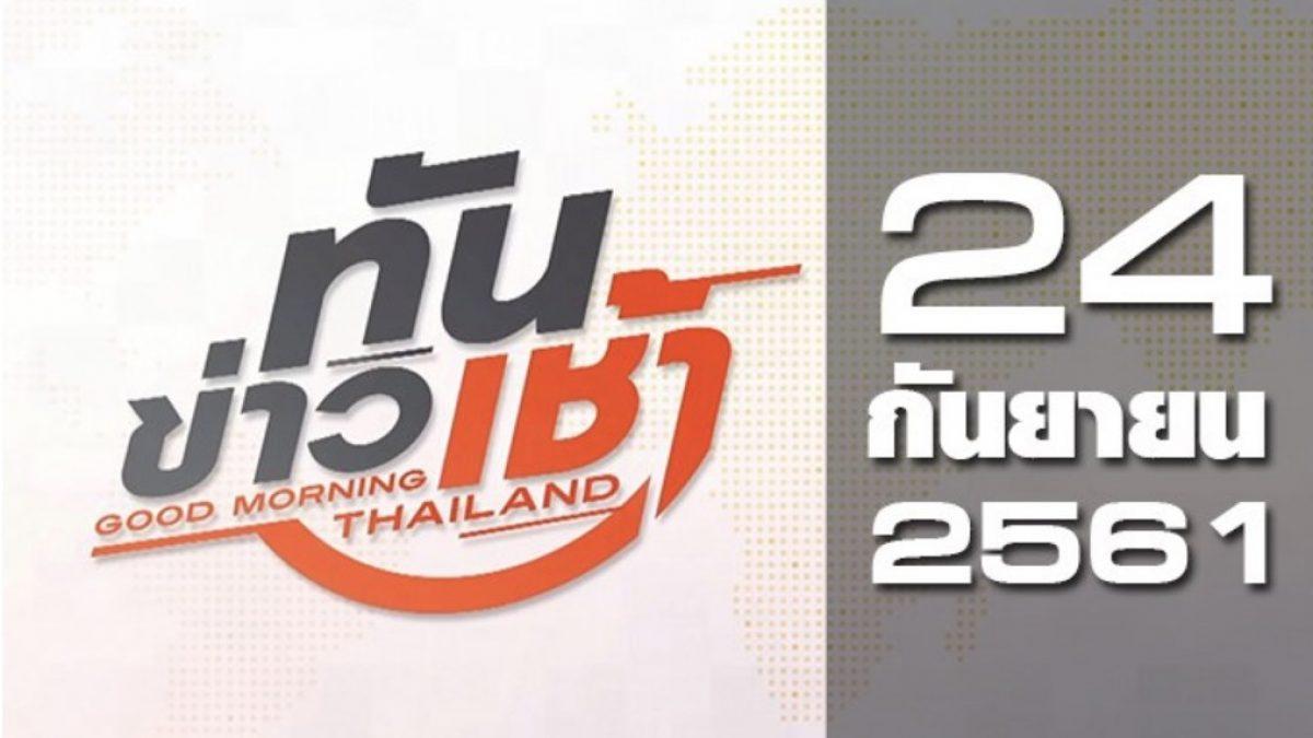 ทันข่าวเช้า Good Morning Thailand 24-09-61