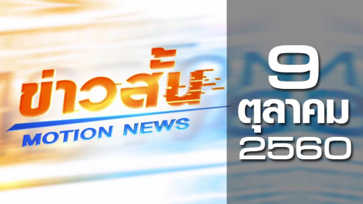 ข่าวสั้น Motion News Break 1 09-10-60