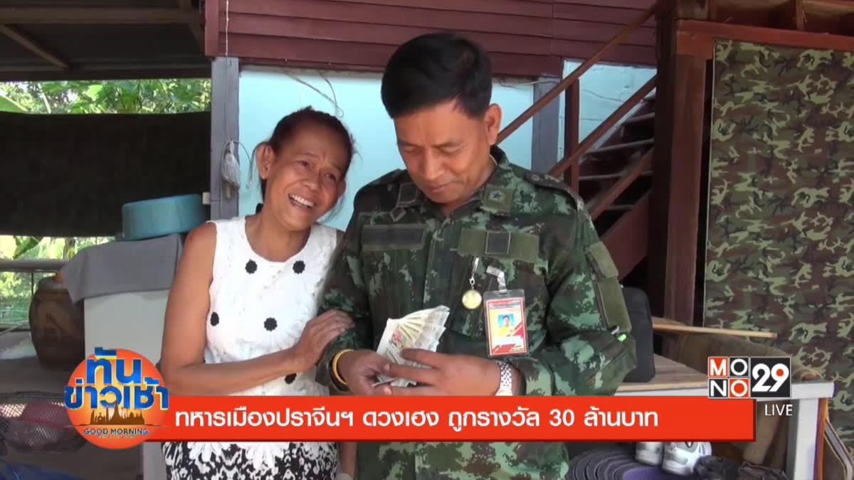 ทหารเมืองปราจีนฯ ดวงเฮง ถูกรางวัล 30ล้านบาท