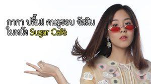 กากา ปลื้มคนดูชอบบท จัสมิน นางร้ายสุดโก๊ะในหนัง Sugar Café