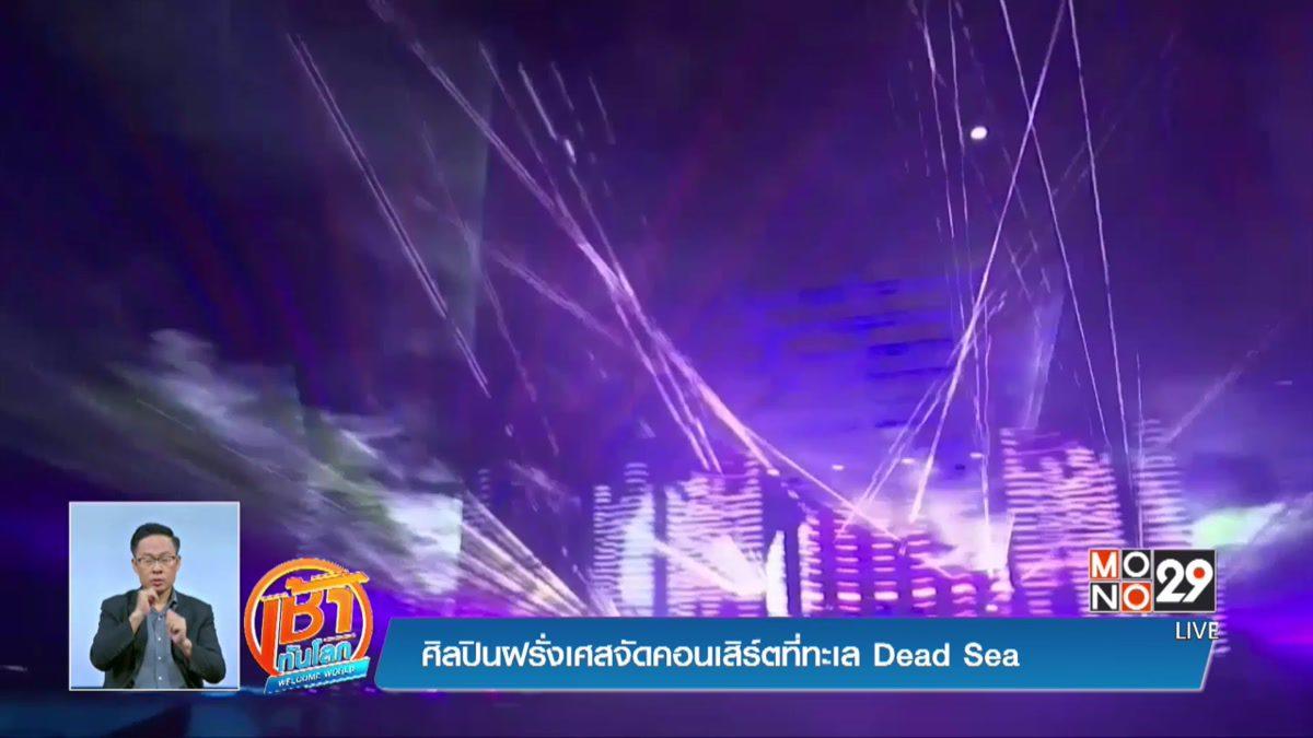ศิลปินฝรั่งเศสจัดคอนเสิร์ตที่ทะเล Dead Sea