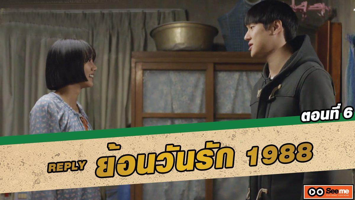ย้อนวันรัก 1988 (Reply 1988) ตอนที่ 6 หิมะแรกของปีตกแล้ว.. [THAI SUB]