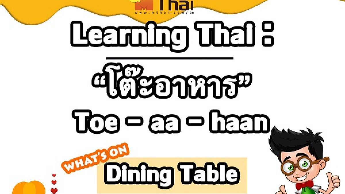 Learning Thai : What's on dining table?