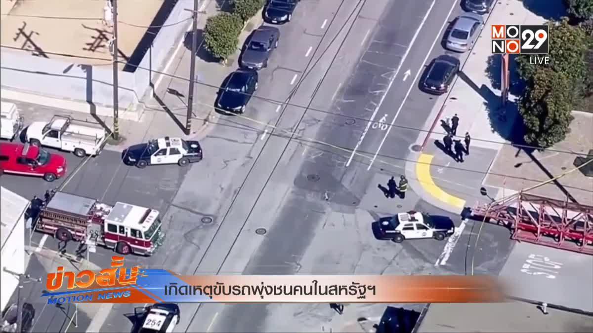 เกิดเหตุขับรถพุ่งชนคนในสหรัฐฯ