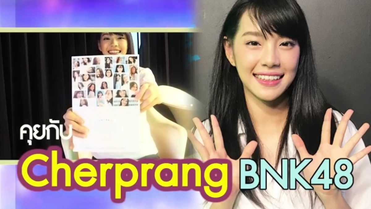 สัมภาษณ์สาวสวยสุดฮอต เฌอปราง กัปตัน BNK48