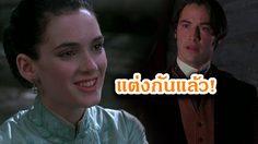 วิโนนา ไรเดอร์ คิดว่าแต่งงานกับ คีอานู รีฟส์ จริง! ไม่ได้หลอก ใน Dracula