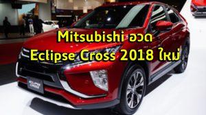 Mitsubishi อวด Eclipse Cross 2018 ใหม่ ที่งาน Tokyo Motor Show 2017