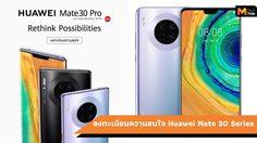 Huawei ปล่อยให้ลงทะเบียนสมาร์ทโฟนรุ่นใหม่ Huawei Mate 30 Series แล้ววันนี้
