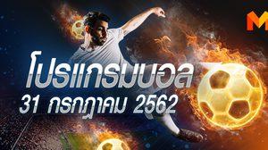 โปรแกรมบอล วันพุธที่ 31 กรกฎาคม 2562