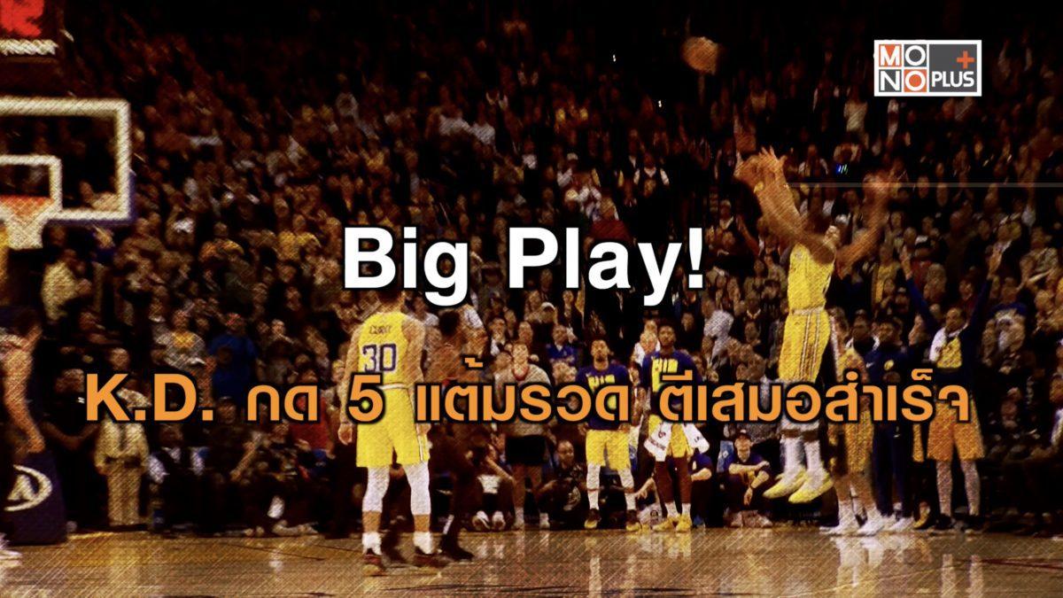 Big Play! K.D. กด5แต้มรวด ตีเสมอสำเร็จ