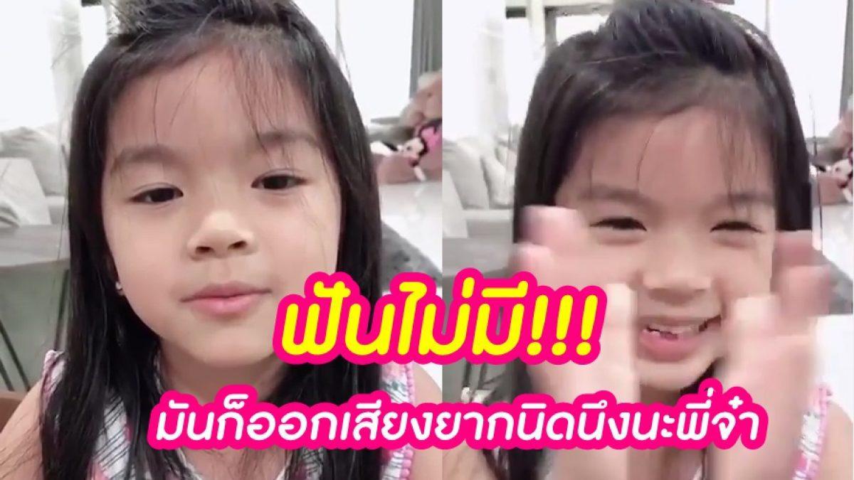 """น่ารักอีกแล้ว! เมื่อ ลูกพี่ลิ จะพูดคำว่า """"รักษาสุขภาพ""""เอาใจช่วยลิด้วยนะพี่จ๋า"""