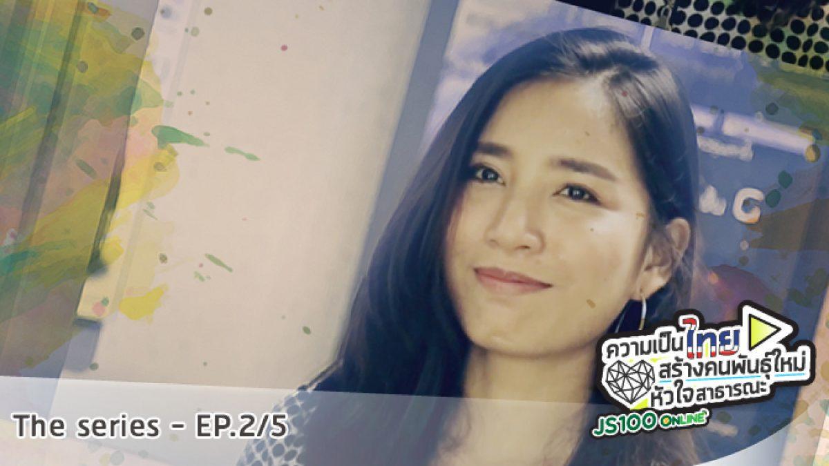 ความเป็นไทย สร้างคนพันธุ์ใหม่ หัวใจสาธารณะ The series -  EP.2/5