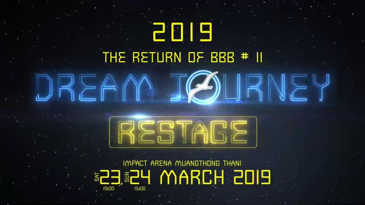 BBB DREAM JOURNEY ReStage จะกลับมาเสิร์ฟความสนุกมากกว่าเดิม!