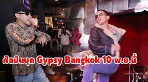 """น้อย วงพรู ดวลเดือด ทูพี เรียกน้ำย่อยก่อน """"Gypsy Bangkok"""""""