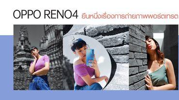 OPPO Reno4 ยืนหนึ่งเรื่องการถ่ายภาพพอร์ตเทรต สวย ปัง! ได้ในเครื่องเดียว