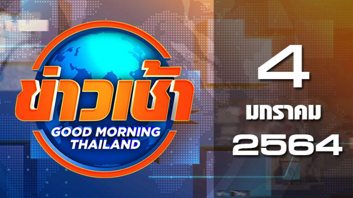 ข่าวเช้า Good Morning Thailand 04-01-64