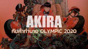 AKIRA กับคำทำนายสุดแม่นเรื่อง Olympic 2020 ณ กรุงโตเกียว