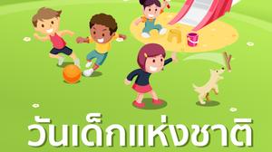 เนื้อเพลง หน้าที่เด็ก (เด็กเอ๋ยเด็กดี) – เพลงวันเด็กแห่งชาติ