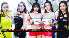 ส่งท้าย Thailand Super Series 2018 ที่บุรีรัมย์ด้วยสาวๆ Grid Walk