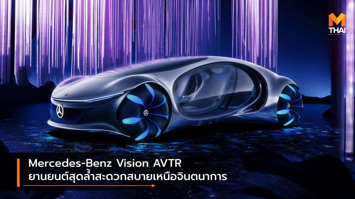 Mercedes-Benz Vision AVTR ยานยนต์สุดล้ำสะดวกสบายเหนือจินตนาการ