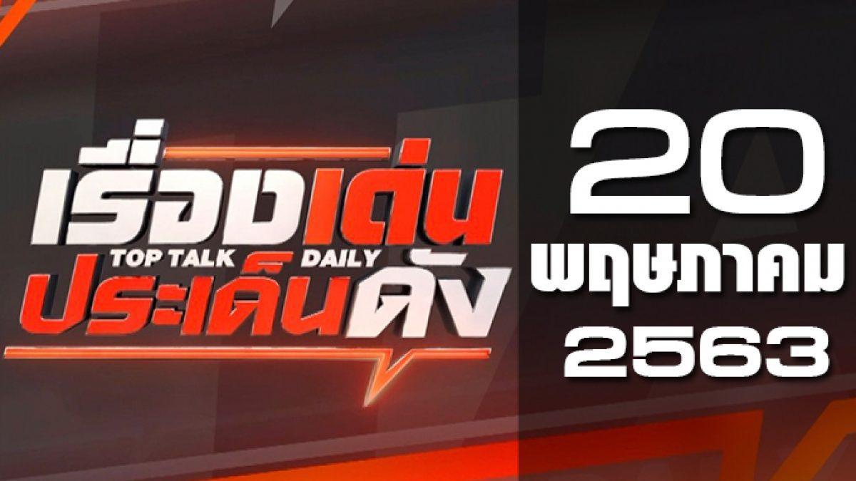 เรื่องเด่นประเด็นดัง Top Talk Daily 20-05-63