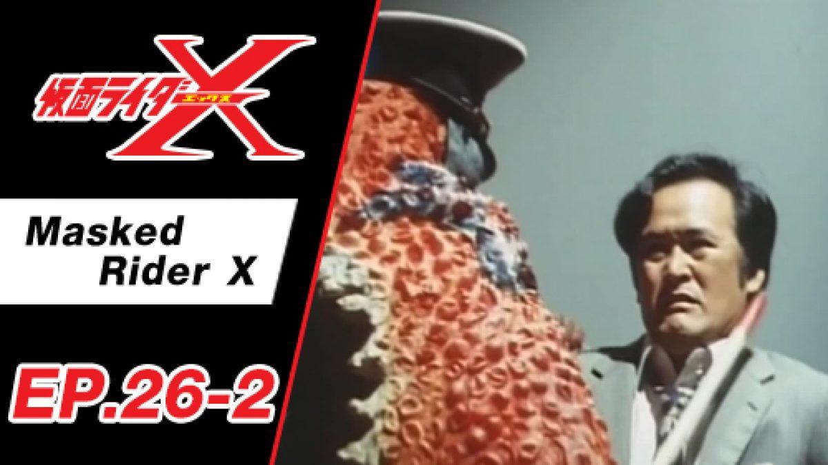 Masked Rider X ตอนที่ 26-2
