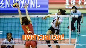 ผลวอลเลย์บอล : ลูกยาง ทีมชาติไทย ยังไม่ชนะใครในสนาม 2 หลังพ่าย จีน 1-3 เซต