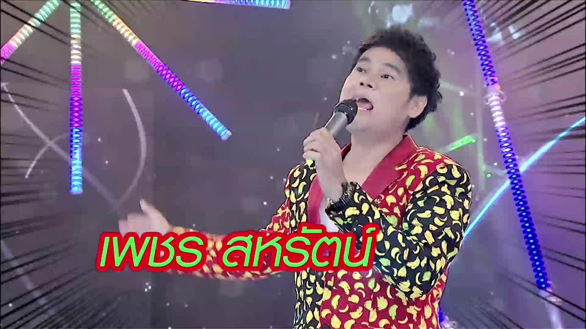 นี่ไง!! เพชร สหรัตน์ นักร้องนักแต่งเพลงขั้นเทพ สามี ตั๊กแตน ชลดา!!