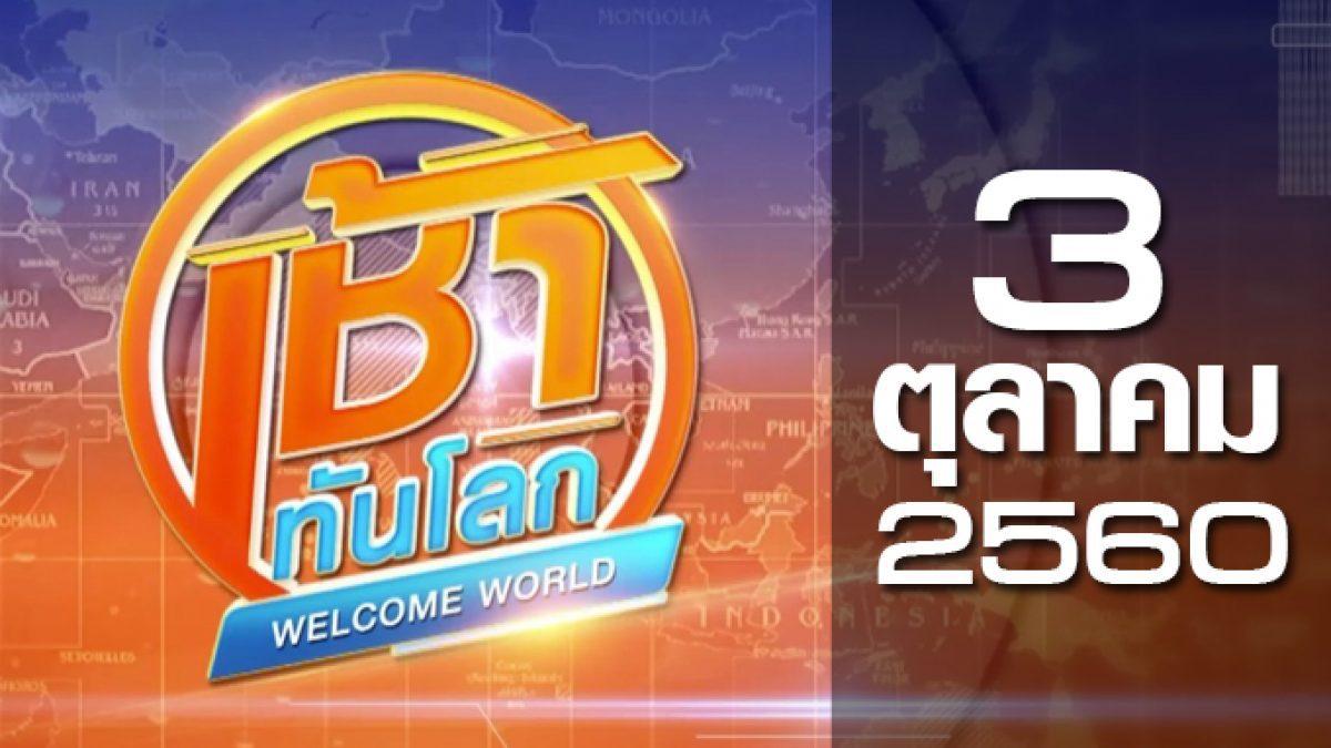 เช้าทันโลก Welcome World 03-10-60