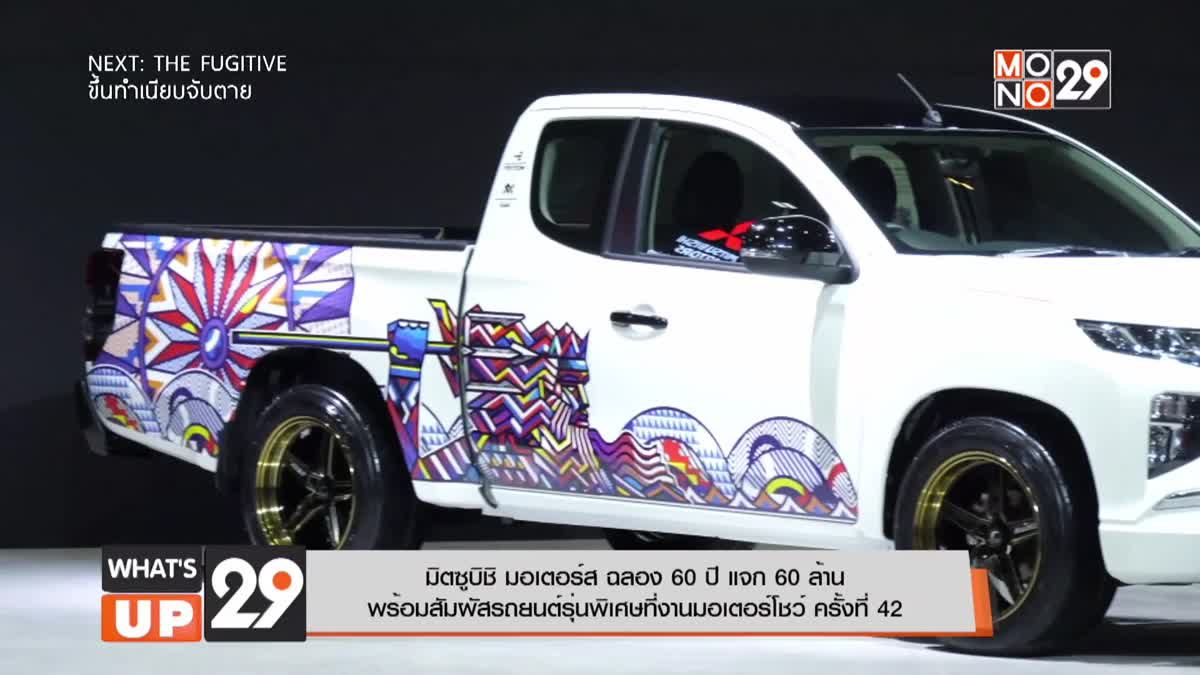 Mitsubishi motor show
