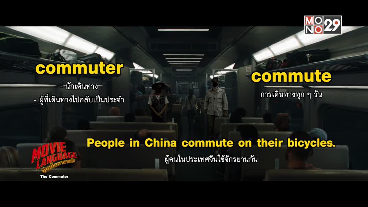 Movie Language ซีนเด็ดภาษาหนัง The Commuter