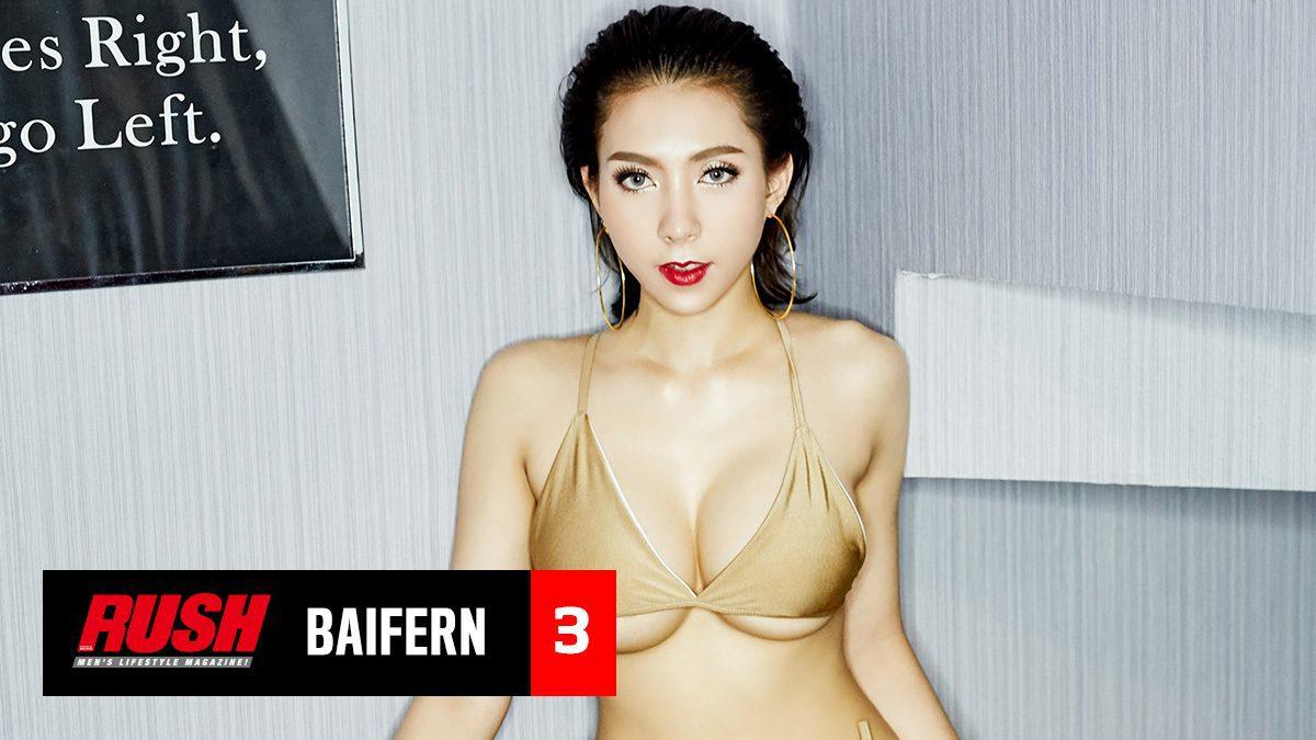 ใบเฟิร์น สาวน้อยขี้เล่น เซ็กซี่ แถมอารมณ์ดี Issue 104
