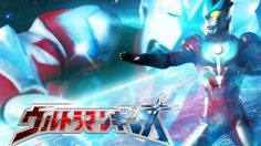 Ultraman Ginga ประกาศสร้างหนังใหญ่แล้ว