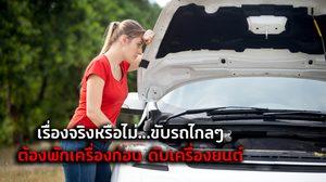 เรื่องจริงหรือไม่ ขับรถไกลๆ ต้องพักเครื่อง ก่อน ดับเครื่องยนต์