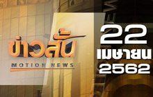 ข่าวสั้น Motion News Break 2 22-04-62