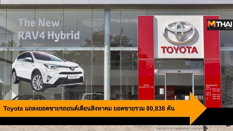 Toyota แถลงยอดขายรถยนต์เดือนสิงหาคม ยอดขายรวม 80,838 คัน