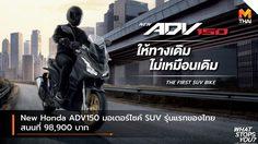 New Honda ADV150 มอเตอร์ไซค์ SUV รุ่นแรกของไทย สนนที่ 98,900 บาท