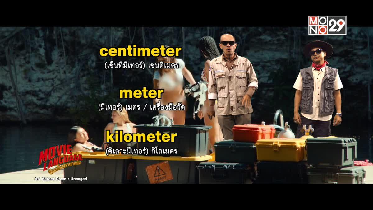 Movie Language ซีนเด็ดภาษาหนัง จากภาพยนตร์เรื่อง 47 Meters Down : Uncaged