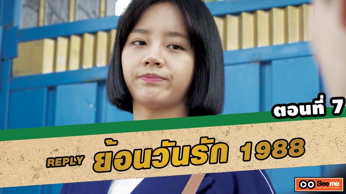 ย้อนวันรัก 1988 (Reply 1988) ตอนที่ 7 อย่ามายุ่งกับฉันได้ไหม! [THAI SUB]