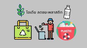 10 ไอเดียลดขยะพลาสติก รักษ์โลก - เริ่มต้นง่ายๆ ได้ที่ตัวเรา