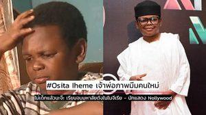 Osita Iheme