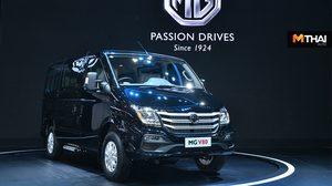 MG เผยคนไทยให้การต้อนรับ NEW MG V80 สูงกว่าเป้าหมายที่วางไว้