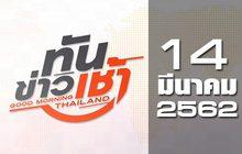 ทันข่าวเช้า Good Morning Thailand 14-03-62