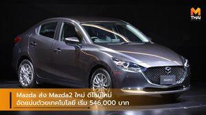 Mazda ส่ง Mazda2 ใหม่ ดีไซน์ใหม่ที่อัดแน่นด้วยเทคโนโลยี เริ่ม 546,000 บาท