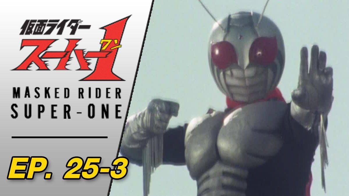 Masked Rider Super One ตอนที่ 25-3