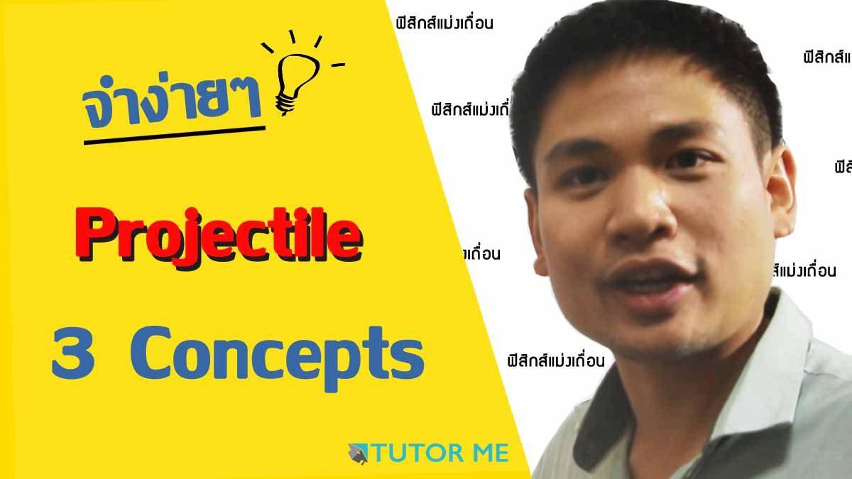 จำง่ายๆ Projectile 3 Concepts